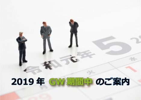 GW期間中[4/27(土)~5/6(月)]のご案内~「アーク・グランデ 赤塚(2世帯住宅)」「リクロス 中野・野方」「トワイエ 中野・沼袋」「サンク・モンズ 常盤台」