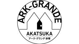 アーク・グランデ 赤塚【都市型2世帯分譲住宅】