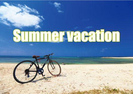 弊社夏季休暇のご案内